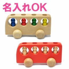 4人のりバス 白木 赤【送料無料 名入れ 名前】車 知育玩具 木製玩具 ごっこ遊び 出産祝い 誕生日 プレゼント 男の子 女の子 0歳 1歳