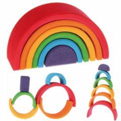 積み木 虹色トンネル 小 アーチレインボー グリムス社 木のおもちゃ グリム つみき 出産祝い 1歳 男の子 知育玩具 誕生日 女の子