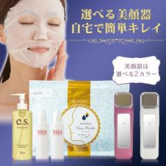 P10% 美顔器 超音波美顔器 フェイスパック 美顔器ジェル 化粧水 母の日 プレゼント 母の日限定 選べる美顔器潤い特別セット