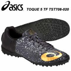 シューズ フットサル アシックス TOQUE 5 TF トッキ 5 TF サッカー トレシュー ターフ 屋外用 TST708 020 asics