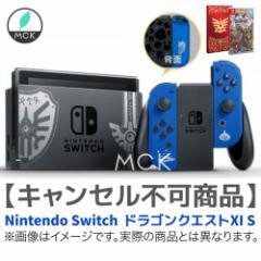 Nintendo Switch ドラゴンクエストXI S ロトエディション 任天堂 ニンテンドー スイッチ Switch 発売日9月27日当日〜翌日発送予定