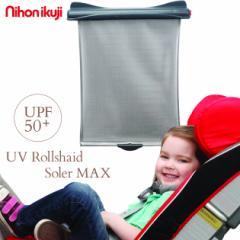 UVロールシェイド ソーラーMAX UPF50+ 5180002001 カーシェード サンシェード 車 日よけ シェード  カ