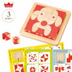 脳活キューブ パズル 知育玩具 子供