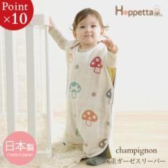 2606c47d197c3 Hoppetta ホッペッタ champignon(シャンピニオン) 6重ガーゼスリーパー(ベビー) 7225 スリーパー ガ