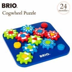 BRIO ブリオ 歯車パズル 30188 木製玩具 知育玩具 木のおもちゃ プレゼント 歯車