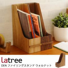 Latree ラトレ DEN(デン) ファイリングスタンド ファイルスタンド 木製 A4 ファイルボックス