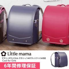 Little mama リトル・ママ ママニーズランドセル クラリーノ A4フラットファイル対応 ランドセル 女の子 パープル おしゃれ