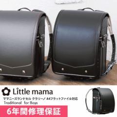 Little mama リトル・ママ ママニーズランドセル クラリーノ A4フラットファイル対応 ランドセル 男の子 ブラック おしゃれ
