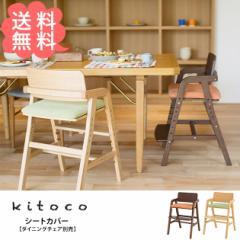 kitoco キトコ シートカバー 【ダイニングチェア別売】 シートカバー ダイニングチェア用 学習椅子用 学習チェア用
