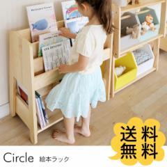 Circle 絵本ラック 絵本棚 絵本ラック 絵本収納 木製