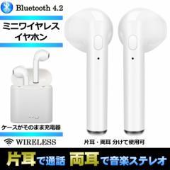 ワイヤレスイヤホン Bluetoothイヤホン bluetoothイヤホン ブルートゥースイヤホン イヤホン ワイヤレス Bluetooth bluetooth 両耳 片耳