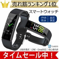 スマートウォッチ ブレスレット iphone Android line対応 心拍計 血圧計 腕時計 着信通知 ipx68 防水 Bluetooth GPS 歩数計測 スポーツ S