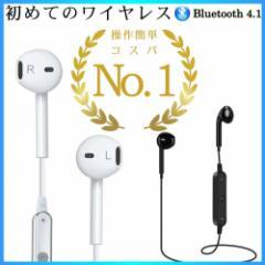 ワイヤレス イヤホン Bluetooth イヤホン bluetooth イヤホン ブルートゥース イヤホン iphone イヤホン