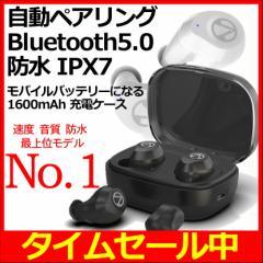 Bluetooth5.0 ワイヤレスイヤホン Bluetoothイヤホン ワイヤレス イヤホン Bluetooth 完全防水 マイク内蔵 iphone 8 X Android