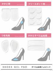 【メール便対応】[選べる4種類 靴用滑り止め用ジェルパッド|NL|CS]0116◆入荷済