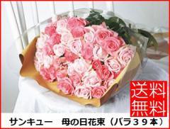 【母の日 プレゼント ギフト】生花 花束「ブーケ」バラ39(サンキュー)本ギフト「39花束」特別カード付き