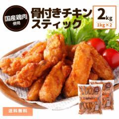 チキンスティック 2kg (1kg×2) 送料無料 冷凍食品 ポイント消化 国産鶏肉 冷凍 唐揚げ からあげ電子レンジ 温めるだけ 大容量 簡単 時短