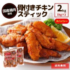 国産鶏肉 チキンスティック 2kg (1kg×2) スパイシー 送料無料 冷凍食品 業務用 冷凍 人気 電子レンジ チキンナゲット 大容量 簡単 時短