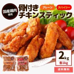 チキン スティック チキンスティック 冷凍食品 国産鶏肉 プレーン スパイシー 2kg セット 冷凍総菜 送料無料 レンジ ポイント消化 鶏肉