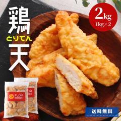 鶏天 とり天 2kg  約44個 1kg×2 タイ産 冷凍  業務用 チキン 鶏肉 ささみ レンジ お弁当 おやつ おつまみ 夜食 電子レンジ 簡単調理 時