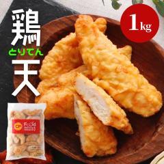 鶏天 とり天 1kg  約22個 タイ産 冷凍  業務用 チキン 鶏肉 ささみ レンジ お弁当 おやつ おつまみ 夜食 電子レンジ 簡単調理 時短 美味