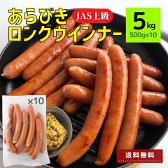 ウインナー あらびき ロング 5kg(500g×10P) 送料無料 国内製造 約13本 業務用 大容量 冷凍 冷凍食品 ホットドッグ用 ソーセージ 人気