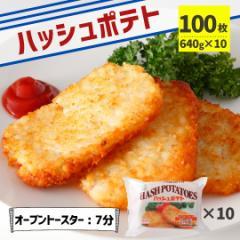 ハッシュドポテト 10P (640g×10)送料無料 冷凍食品 業務用 冷凍 大容量 ポテト オーブントースター 油調理 お弁当 おかず 朝食 国内製