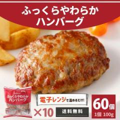 ハンバーグ 10P 60個入 冷凍食品 送料無料 大容量 ポイント 国内製造 業務用 冷凍 お買い得 肉汁 肉屋のこだわり 旨味 ポイント消化  電