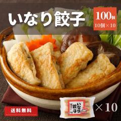 餃子 いなり餃子 100個(10個×10P)送料無料  鍋 鍋セット 冷凍 冷凍食品 肉 おでん いなり 稲荷 油揚げ あぶらあげ 低糖質 挽肉 豚肉