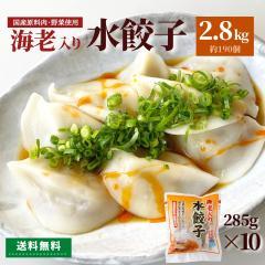 水餃子 海老入り 2.85kg (285g×10パック) 冷凍食品 送料無料 餃子 肉 海老 中華料理 鍋 国産肉 国産野菜 おつまみ おかず 冷凍 お酒のお