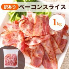 ベーコン 訳あり 1kg ポイント消化 スターゼン わけあり アウトレット 端 端っこ ベーコンスライス ポイント消費 豚バラ 豚肉 豚ばら 冷