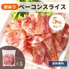 ベーコン 訳あり 5kg ポイント消化 送料無料 わけあり まとめ買い アウトレット 端 端っこ ベーコンスライス ポイント消費 豚バラ 豚肉