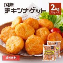 チキンナゲット 2kg (1kg×2) 約100個 国産 冷凍 冷凍食品 業務用 チキン ナゲット 鶏肉 鶏むね肉 国産 レンジ お弁当 おやつ おつまみ