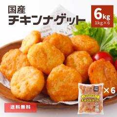 チキンナゲット 6kg (1kg×6) 約300個 国産 冷凍 冷凍食品 業務用 チキン ナゲット 鶏肉 鶏むね肉 国産 レンジ お弁当 おやつ おつまみ