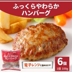 ハンバーグ ポイント消化  6個入り 600g 冷凍食品 スターゼン 大容量 国内製造 業務用 冷凍 お買い得 肉屋のこだわり 旨味 ソースがなく