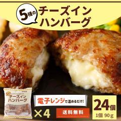 チーズインハンバーグ 24個 2.16kg  (6個入×4袋) 大容量 送料無料 業務用 お徳用 冷凍食品 レンジ ポイント消化 ハンバーグ 5種 チーズ