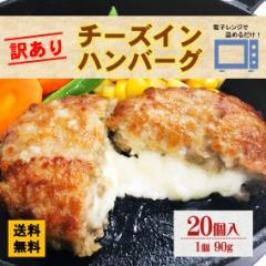 訳あり チーズインハンバーグ 20個入り 1.8kg 送料無料 大容量 業務用 お徳用 冷凍食品 レンジ ポイント消化 ハンバーグ 5種 チーズ 冷凍