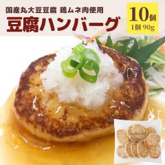 豆腐ハンバーグ 900g (90g×10個)冷凍食品 ハンバーグ 国産 丸大豆豆腐 大容量 まとめ買い 国内製造 業務用 冷凍 おうちごはん コロナ
