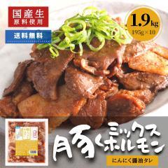 国産 豚 ミックスホルモン 焼肉 はつ はらみ かしら 1.95kg (195g×10袋) 大容量 味付き 生ホルモン にんにく 醤油 小分け 冷凍 食品