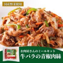 冷凍食品 ミールキット 青椒肉絲 290g 冷凍 チンジャオロース たれ付き 中華料理 簡単調理 時短 おかず お惣菜 在宅 冷凍保存 おうちごは