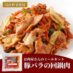 冷凍食品 ミールキット 回鍋肉 290g 冷凍 中華料理 簡単調理 フライパン調理 おかず お惣菜 在宅 冷凍保存 おうちごはん ホイコーロー 肉