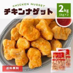 タイ産 チキンナゲット 鶏肉 2kg (1kg×2) 計約100個 冷凍食品 業務用 送料無料 チキン ナゲット 冷凍 鶏肉 鶏むね肉 レンジ お弁当 おや