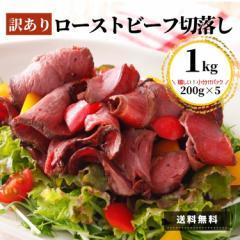 ローストビーフ 1kg 訳あり 切り落とし アウトレット 送料無料 ポイント消化 スターゼン わけあり 牛肉 もも肉 セット 冷凍食品 冷凍総菜