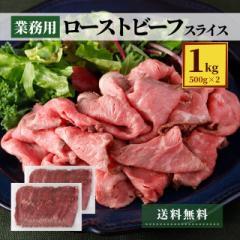 ローストビーフ スライス 1kg (500g×2)  送料無料 冷凍 ネット限定 スターゼン 業務用 大容量 食品 冷凍総菜 セット コロナ 応援 冷凍