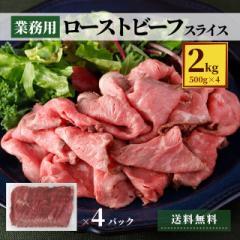 ネット限定 大特価 ローストビーフ スライス 2kg (500g×4パック)  業務用 冷凍 肉 牛肉 赤身肉 冷凍食品 簡単 時短 お惣菜 おかず レシ
