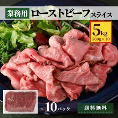 ネット限定 ローストビーフ スライス 5kg (500g×10パック)  業務用 福袋 食品 コロナ 応援 冷凍食品 まとめ買い 大容量 メガ盛り 冷凍