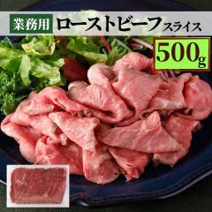 ネット限定 ローストビーフ スライス 500g 業務用 冷凍 肉 牛肉 赤身肉 牛 冷凍食品 簡単 時短 便利 お惣菜 おかず レシピ パーティー 食
