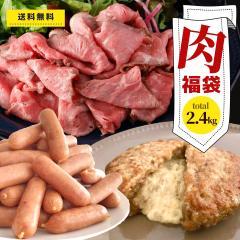 訳あり 福袋 食品 肉 3種 約2.4kg 冷凍食品 送料無料 コロナ 応援 支援 業務用 アウトレット 大容量 ローストビーフ ハンバーグ 温めるだ
