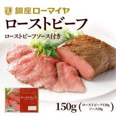 ローストビーフ ブロック 150g 肉 冷凍 人気 牛肉 お肉 おかず お惣菜 おつまみ パーティー  ギフト ご褒美 プチ贅沢 ホームパーティー