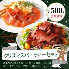 クリスマス パーティー セット 訳あり アンガスビーフ ローストビーフ 切落し 300g スモークサーモン トラウト 200g 計500g 牛肉 スライ